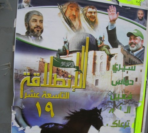 A Hamas poster on a mosque in the casbah for a celebration of the group's anniversary. The divisions between the Palestinian factions always fascinated me. On my first visit to Nablus, I reported on the torture death of a young activist at the hands of Palestinian police in the city's Juneid Prison. It was a different focus from most reporters, I guess.